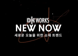 [preview] Material Trend for NEW NOW | 새로운 오늘을 위한 소재 트렌드