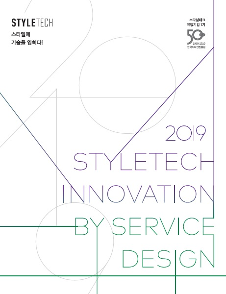 2019 STYLETECH INNOVATION BY SERVICE DESIGN