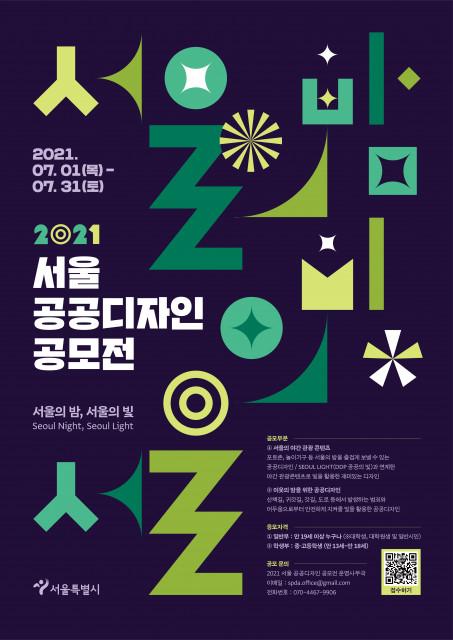 서울시, 시민의 아이디어로 밤을 밝히는 '서울 공공디자인 공모전' 개최