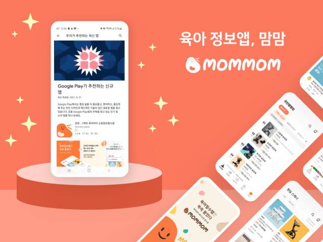 육아 정보 필수 앱 맘맘, 9월 '구글 피처드' 선정